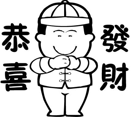 CNY010_Gong Xi Fa Cai
