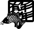 CNY011_Fish